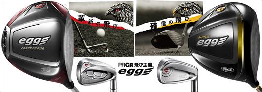 PRGR Egg Series