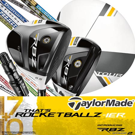 Taylormade RBZ Stage2 ウッド用 シャフト