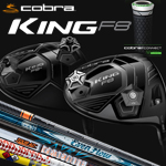 Cobra KING F8 Custom Driver (カスタムドライバー)