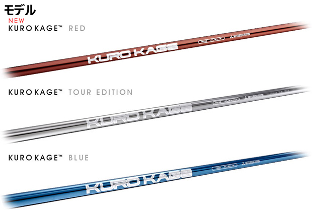 KURO KAGE Shafts