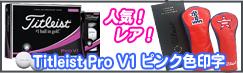 v1 V1x 3箱買うと1箱無料キャンペーン