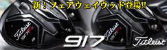新!! タイトリスト 917 ドライバー&フェアウェイウッド登場!!