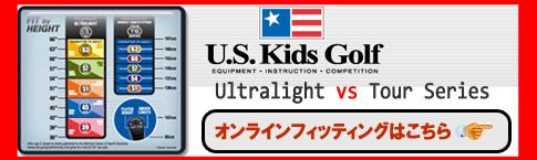 USキッズゴルフ オンライン フィッティング