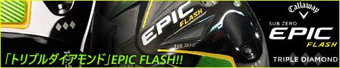 Callaway 「トリプルダイアモンド」Epic Flash!!