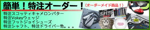 簡単!特注オーダー!(オーダーメイド商品!)