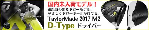 国内未入荷モデル!TaylorMade 2017 M2  D-Type ドライバー