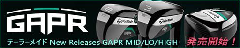 テーラーメイド New Releases GAPR MID/LO/HIGH 発売開始!!