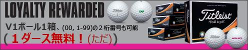 V1ボール1箱、(00, 1-99)の2桁番号も可能 (1ダース無料!(ただ))