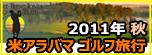 2011年秋 米アラバマ ゴルフ旅行