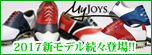 myjoys 2017年 新モデル続々登場!!