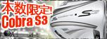 コブラ ホワイトS3ドライバー