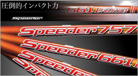 Fujikura Speeder Evolution II shafts