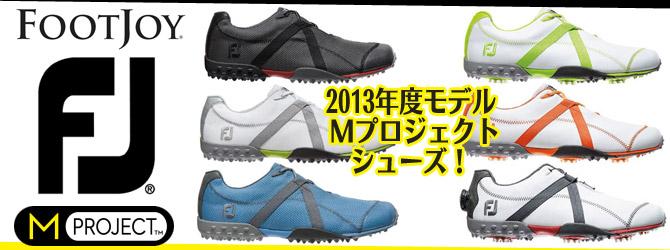 footjoy フットジョイ M(エム)プロジェクト ゴルフシューズ