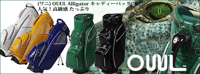 (ワニ)OUUL Alligator キャディーバッグ!人気!高級感 たっぷり