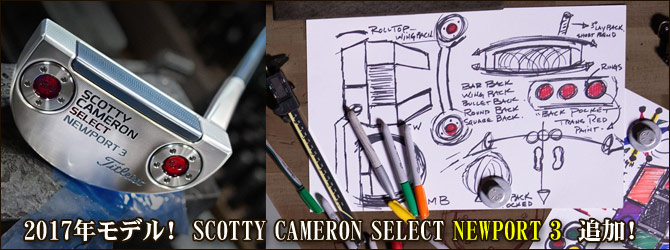 2017年モデル! SCOTTY CAMERON SELECT NEWPORT 3 追加!