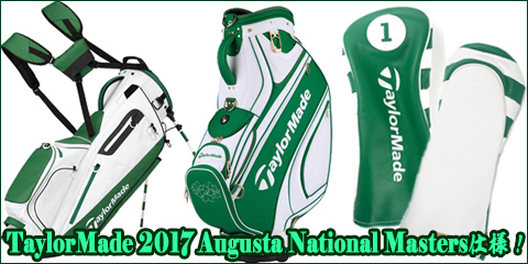 TaylorMade 2017 Augusta National Masters仕様!