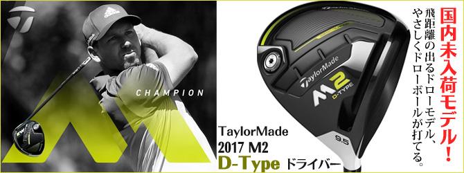 国内未入荷モデル!TaylorMade 2017 M2 D-Type ドライバー人気!