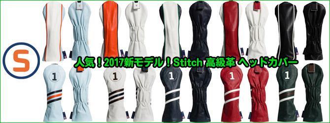 人気!2017新モデル!Stitch 高級革 ヘッドカバー