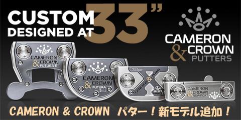 CAMERON & CROWN パター!新モデル追加!