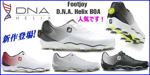 新作登場!Footjoy D.N.A. Helix BOA人気です!