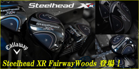 Steelhead XR Fairway Woodsç™»å ´ï¼