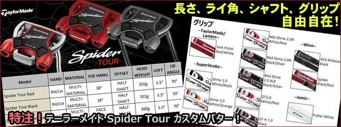 長さ、ライ角、シャフト、グリップ自由自在! 特注!テーラーメイド Spider Tour カスタムパター!