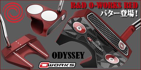 Odyssey R&D O-WORKS REDパター登場!