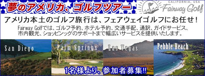 アメリカ本土のゴルフ旅行は、フェアウェイゴルフにお任せ!