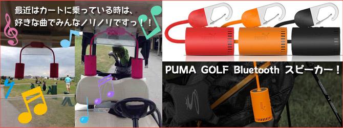 最近はカートに乗っている時は、好きな曲でみんなノリノリですっ!!(PUMA GOLF Bluetooth スピーカー!)
