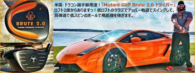 米国・ドラコン選手御用達!「Mutant Golf Brute 2.0 ドライバー」