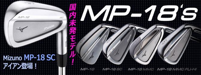 国内未発モデル の Mizuno MP-18 SC アイアン登場!