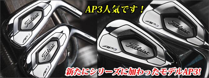 タイトリスト AP3人気です!新たにシリーズに加わったモデルAP3!