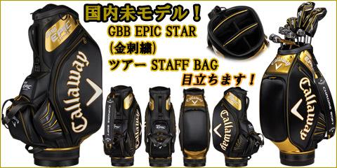 国内未モデル!GBB EPIC STAR(金刺繍) ツアー STAFF BAG(目立ちます!)