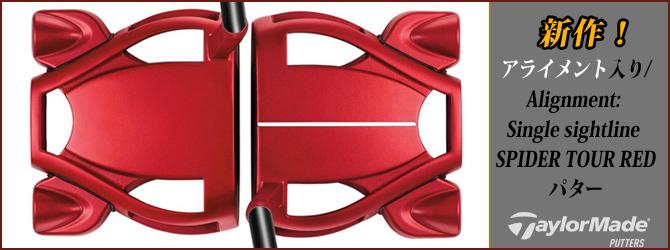 新作! アライメント入り/Alignment: Single sightline SPIDER TOUR RED