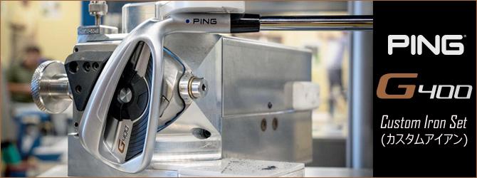 PING G400 Custom Iron Set (カスタムアイアン)!!