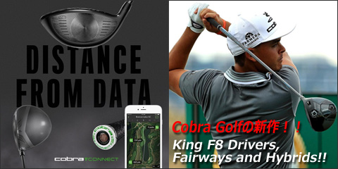 Cobra Golfの新作!! King F8 Drivers, Fairways And Hybrids!!