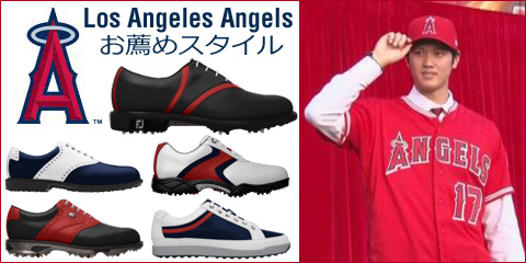 Los Angeles Angels お薦めスタイル