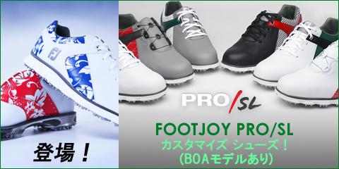 登場!FOOTJOY PRO/SL カスタマイズ シューズ!(BOAモデルあり)