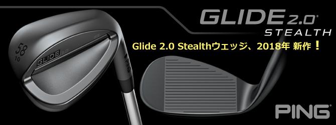 Glide 2.0 Stealth ウェッジ、2018年 新作!