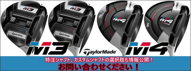 taylormade M3/M4 ドライバー