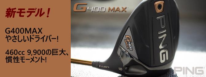 新モデル! G400 MAX やさしいドライバー! 460cc 9,900の巨大、慣性モーメント!