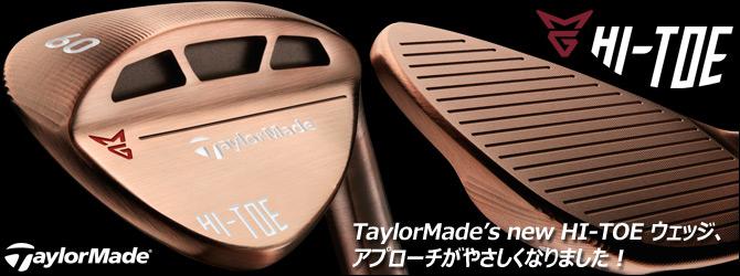 TaylorMade's new HI-TOE ウェッジ、アプローチがやさしくなりました!