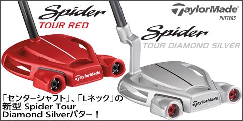 「センターシャフト」、「Lネック」の 新型 Spider Tour Diamond Silverパター!