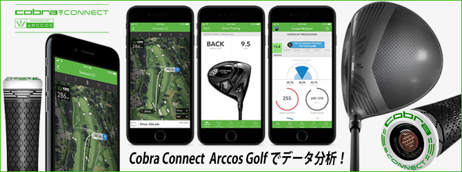 Cobra Connect  Arccos Golfでデータ分析!
