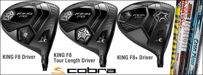コブラ KING F8 ドライバー