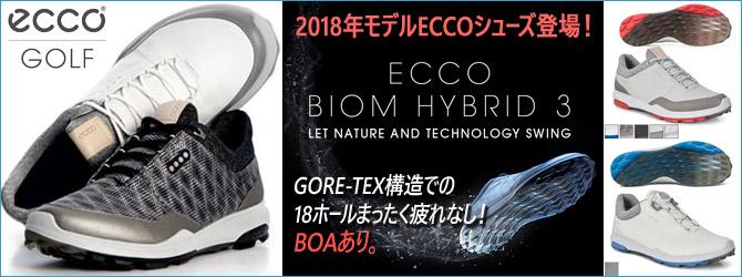 2018年モデルECCOシューズ登場! GORE-TEX構造での18ホールまったく疲れなし!BOAあり。