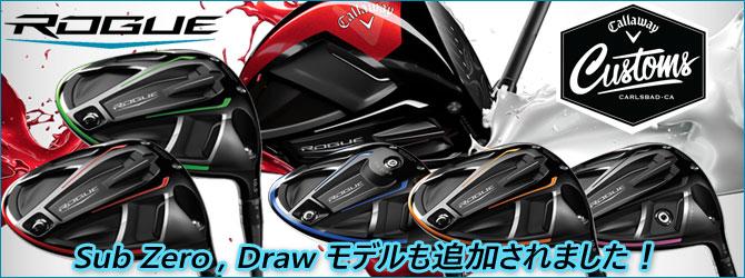 キャロウェイ ローグ カスタムドライバー Sub Zero , Draw モデルも追加されました!