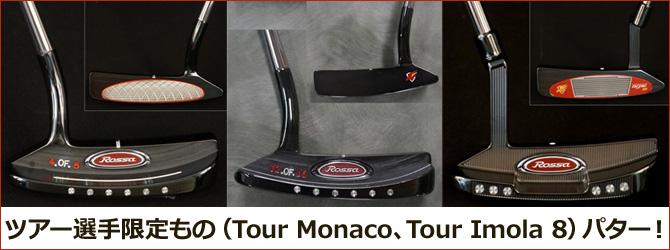 ツアー選手限定もの(Tour Monaco、Tour Imola 8)パター!