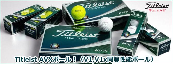 Titleist AVXボール!(V1,V1x同等性能ボール)