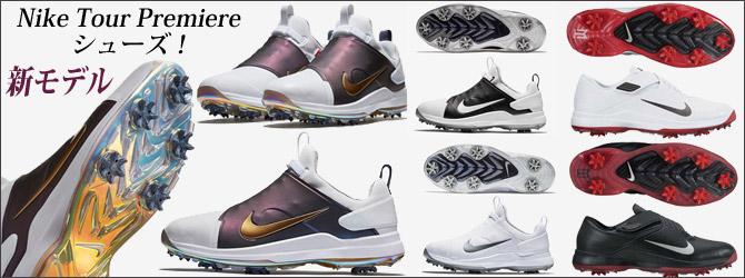 新モデル Nike Tour Premiere シューズ!